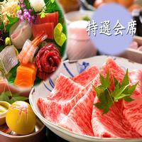 【特選会席】 〜厳選素材と地元食材のコラボレーション〜 食べごろ食材を、美味しいとこどり!!