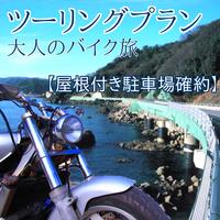 【屋根付き駐車場確約】越前海岸を突っ走れ!ツーリング応援〇温泉と海に癒される大人のバイク旅