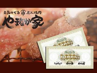 本場盛岡冷麺と焼肉店【やまなか家】どこでも使える商品券■素泊まり■