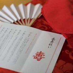 【No.302】米寿・古希・還暦などのお祝いに最適♪【4大特典付きお祝いプラン】