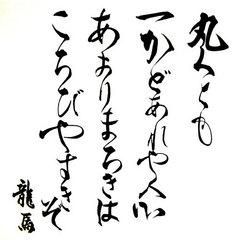 【No.304】龍馬ゆかりの地巡り☆龍馬生誕の地♪特典も付いて観光にも最適!【夕食は軍鶏すきやき】