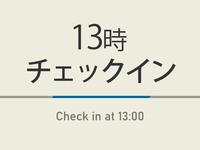 【13時からチェックイン】早めにお部屋に入りたい!アーリーチェックイン【2名添寝】