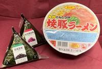 ご当地カップラーメン&おにぎり2個付きプラン【1名利用】