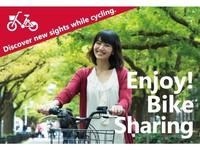 【レンタル自転車】ドコモ・バイクシェア1日パス付プラン【レンタサイクル】