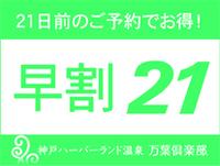 【早割り21】21日前のご予約でお得プラン