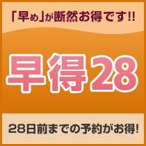 【カップルにおすすめ 早期割 28days】 〜28日前までのご予約がお得!〜