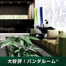 【パンダルーム】 素泊まりプラン