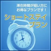 【直前割】 ショートステイプラン 18:00IN 〜 11:00OUT (連泊不可)