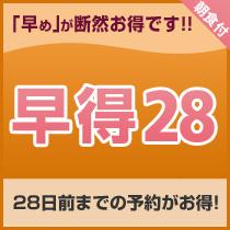 【ビジネスにおすすめ 早期割 28days】 〜28日前までのご予約がお得!〜 <朝食付>