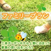 48.<上野動物園入場券付> パンダルームに泊まって上野公園へいこう!