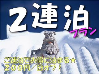 ☆2連泊プラン☆ 最大800円オフ!【添い寝歓迎】