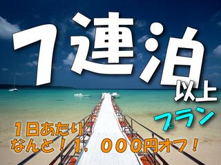 ☆最安!7連泊以上プラン☆ 1,000円/日オフ!【添い寝歓迎】