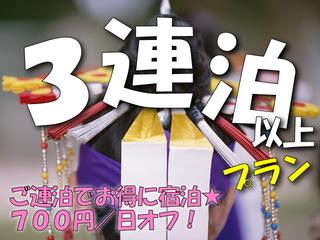 ☆3連泊以上プラン☆ 最大8,400円オフ!【添い寝歓迎】