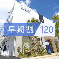 【さき楽120】沖縄コンベンションセンターまでたった850m!朝軽食付いてます♪【さき楽】