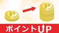 【楽天限定】☆ポイント10倍☆&VOD見放題+11時チェックアウトプラン(素泊まり)