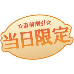 【当日限定割引販売中!!】20時以降チェックインで超お得に宿泊☆最安値プランです☆軽朝食無料!!