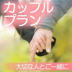 カップルプラン♪朝食付 (^_^)(^_^) 3部屋限定