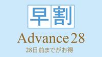 【28日前までのご予約ならお得!】〜Advance28! 高層階〜