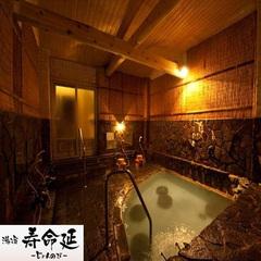 【温泉】【基本プラン】源泉かけ流しの湯と創作和食料理11品