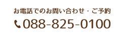 お電話でのお問い合わせ・ご予約は088-825-0100まで