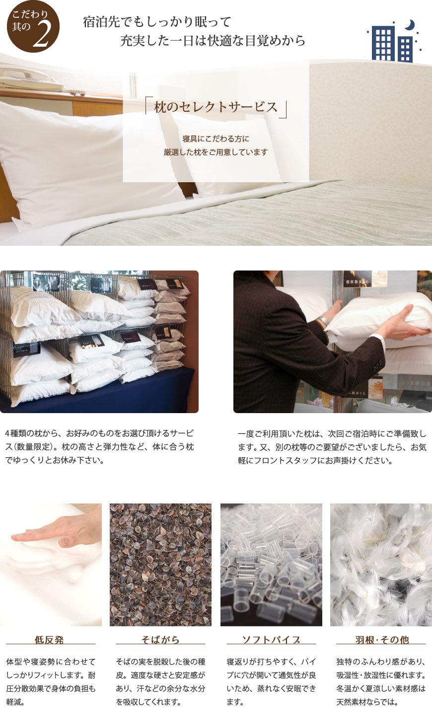 枕のセレクトサービス