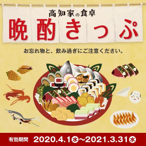 【高知家の食卓 晩酌きっぷセットプラン】&☆和洋バイキング☆やさしい朝食付きプラン☆