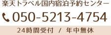 電話予約は050-5213-4754まで