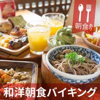 ☆和洋バイキング☆やさしい朝食付きプラン☆