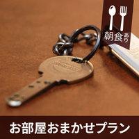 【お部屋は来てのお楽しみ☆】お部屋おまかせ&朝食付きプラン