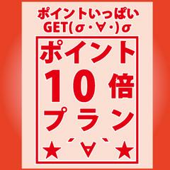 【ポイント10倍】龍馬もびっくり!!ポイントいっぱい♪GET(^▽^)♪楽天ポイント10倍付プラン