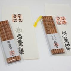 [受験応援]【坂本龍馬】鉛筆付プラン♪
