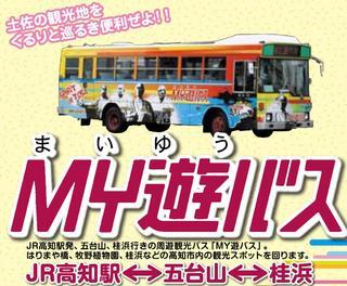 MY遊バスチケット付プラン○観光周遊バスで高知をぐるっと満喫プラン○