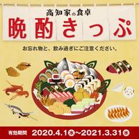 【高知家の食卓 晩酌きっぷ付】&☆和洋バイキング☆やさしい朝食付きプラン☆