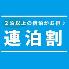 【連泊割】2連泊以上の宿泊でお得☆連泊プラン☆