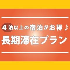 【長期滞在】4連泊以上の宿泊でお得☆長期滞在プラン☆