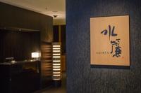 【ホテルクレジット付】館内レストラン・バー・ルームサービスで使えるクレジット1万円分プレゼント!