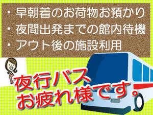 【ポイント10倍】京都駅徒歩5分♪ 高速バス→荷物置く→観光→泊まる→観光→高速バス