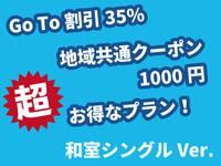 【地域共通クーポン1000円付き】【GoTo割引 35%】実は安くなる特別プラン!(和室シングル)