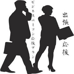 @QUOカード1,000円付き★ビジネスにもってこいプラン!