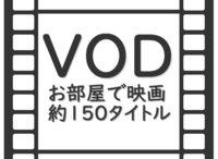 出張応援☆楽天ポイント10倍☆VOD見放題☆アウトバスシングルA☆軽朝食無料プラン