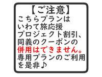 ★東北+新潟県民限定\現地払いで3000円割引/1人泊/★宿泊補助★アパorA1%★軽朝食無料★