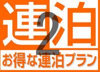 前入りがお得★2連泊〜割引プラン★2泊以上から★アウトバスシングルA★軽朝食無料