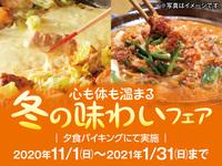 【11,12,1月の料理フェア】心も体も温まる冬の味わい料理フェアー2食バイキングプラン