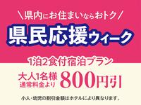 【 静岡県民限定 】静岡県民応援! 静岡県民限定割引でオトク / 一泊二食バイキング