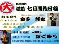 7月もイベントを開催!! 伊東園ホテル熱海館に大道芸がやってくる♪♪