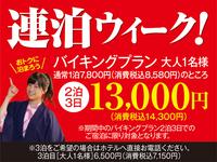 【連泊ウィーク】期間限定!! お得な連泊(2泊3日)バイキングプラン