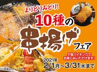 2月・3月限定!よりどりみどり!10種の串揚げフェア!食べ放題&飲み放題付き一泊二食バイキング