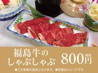 【グレードアッププラン】別注料理福島牛しゃぶしゃぶ付き1泊2食バイキングプラン!
