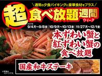 【超食べ放題ウィーク!】期間限定!豪華夕食バイキングプラン☆10月・11月☆飲み放題付き!!