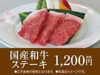 【グレードアッププラン】別注料理 国産和牛ステーキ付き 1泊2食バイキングプラン!